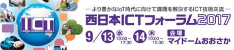 西日本ICTフォーラム