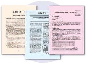小尾レポート」、「中国電気通信情報」、「谷田レポート」、「国際通商Bulletin」