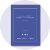 CIAJフォーラムプラザ