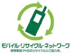 モバイル・リサイクルネットワーク
