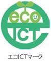 エコICTマーク